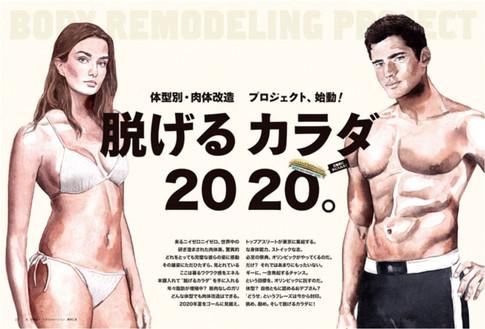 Tarzan / 脱げるカラダ