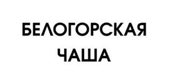 белогорская.JPG