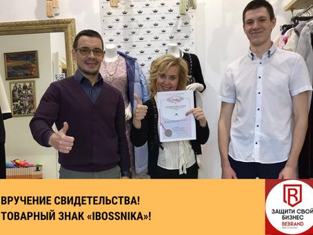 """ВРУЧЕНИЕ СВИДЕТЕЛЬСТВА!ТОВАРНЫЙ ЗНАК """"IBOSSNIKA""""!"""