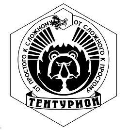 тз ТЕНТУРИОН.JPG