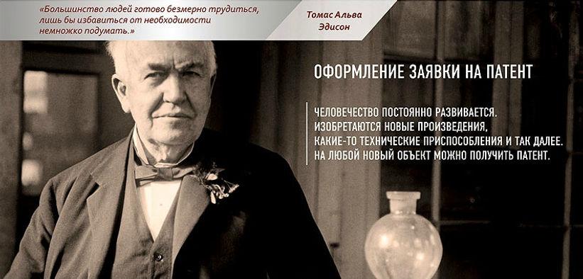 oformlenie-zayavki-na-patent-google-chro