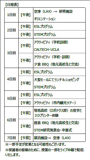 日程表.png