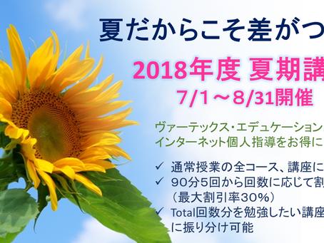 2018年度 夏期講習開催!