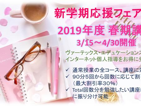 2019年度 春期講習を開催!