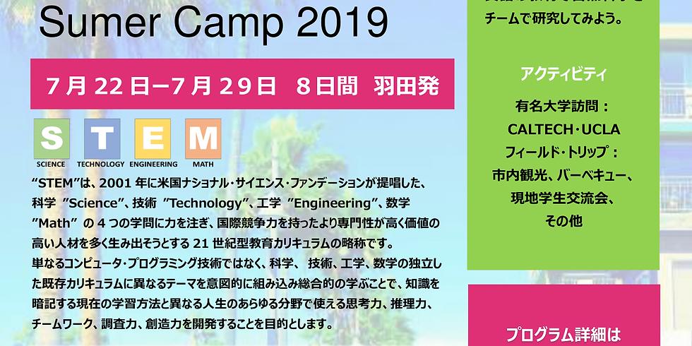 STEM Program サマーキャンプ2019