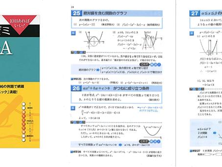 お勧めの参考書 高校数学編①