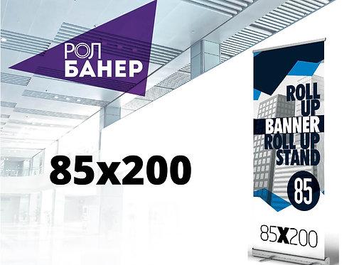 Рол Банер Strong 85x200 см