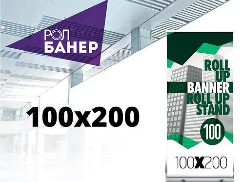 Рол Банер Strong 100x200 см
