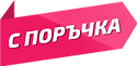 s_poruchka.png