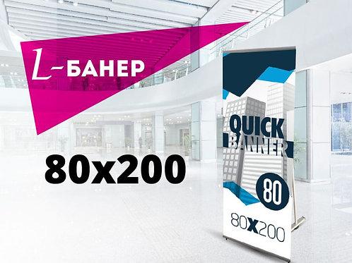 Quick L-банер Strong 80x200 cm