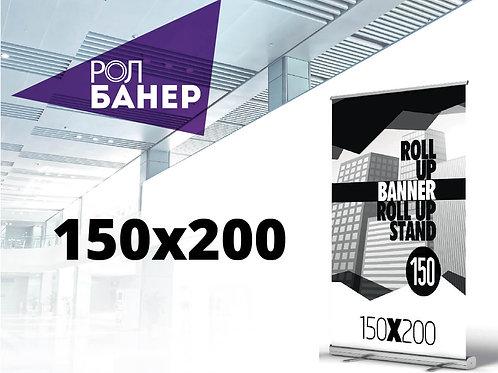 Рол Банер Strong 150x200 см