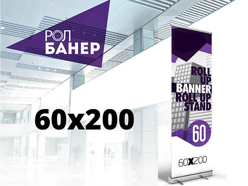 Рол Банер Strong 60x200 см