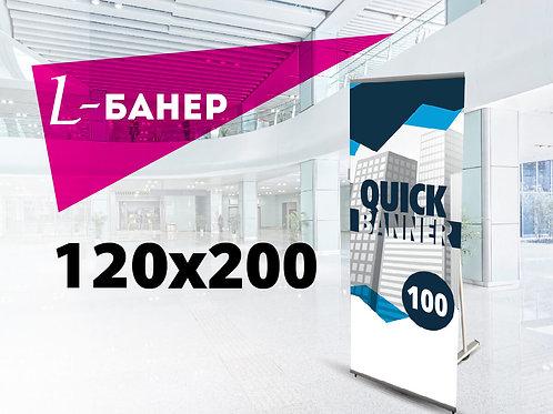 Quick L-банер Strong 120x200 cm