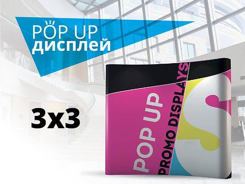 Овален PopUp дисплей 3x3