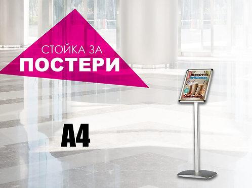 Стойка за постери А4