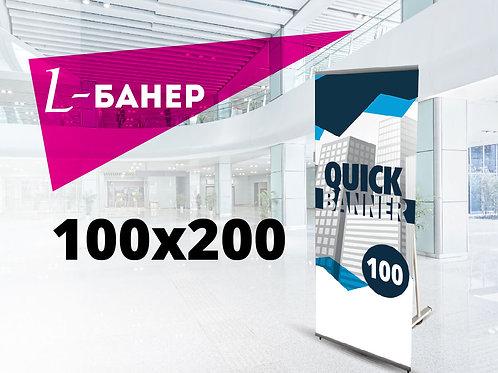 Quick L-банер Strong 100x200 cm