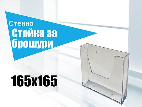 Стенна стойка за брошури 165 х 165мм.