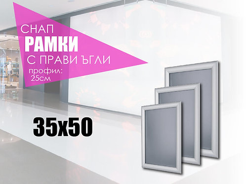 Снап рамка с прави ъгли 35х50 см