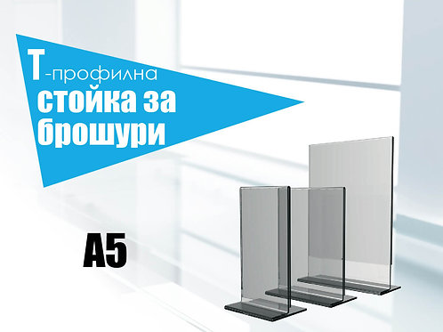 Т-профилна стойка за брошури А5
