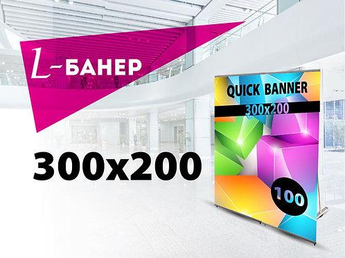 Quick L-банер Strong 300x200 cм