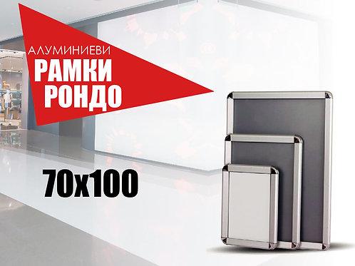 Рамка Рондо 70х100 см