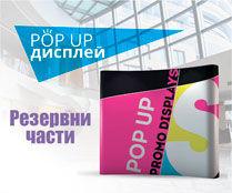 Pop-Up-display_BG-preview.jpg
