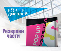 Pop-Up-display_BG-preview.jpg