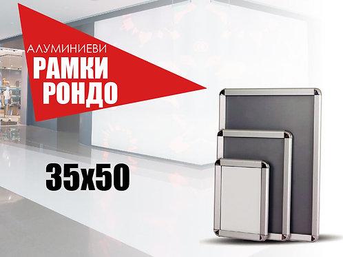 Рамка Рондо 35х50 см