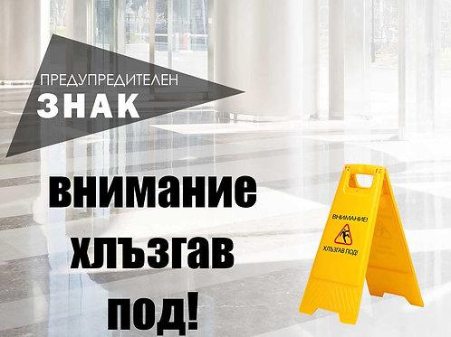 """Предупредителен знак """"Внимание!"""""""
