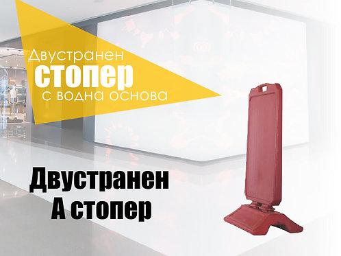 Стопер Plastic с водна основа