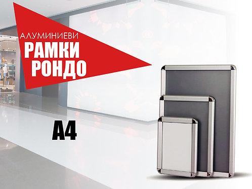 Рамка Рондо А4