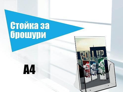 Стойка за брошури А4