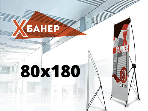 X-банер Strong 80x180 см