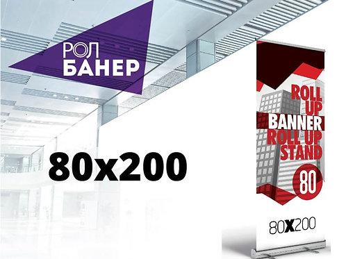 Рол Банер Strong 80x200 см