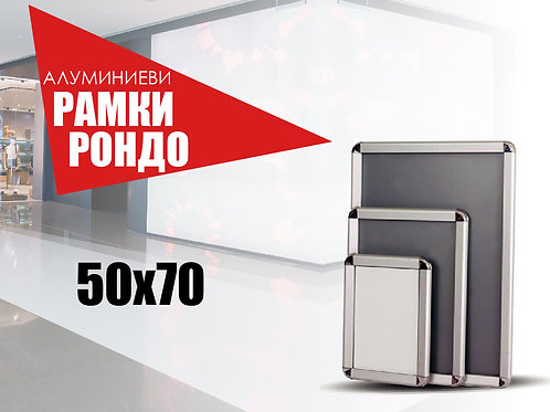 Рамка Рондо 50х70 см