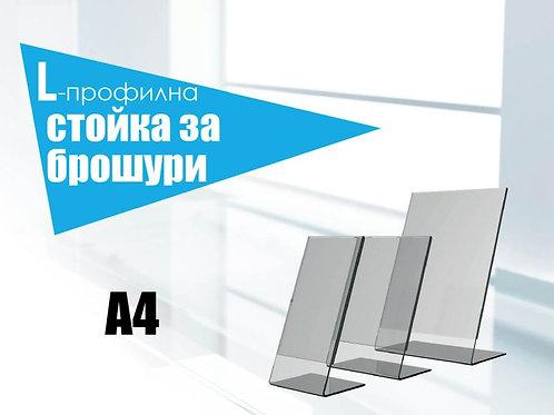 L-профилна стойка за брошури А4
