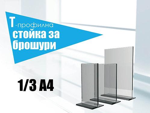 Т-профилна стойка за брошури 1/3 А4