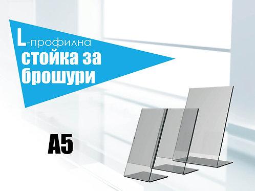 L-профилна стойка за брошури А5