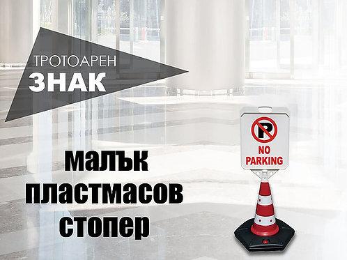 Тротоарен знак - стопер малък