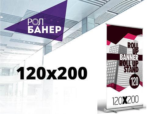 Рол Банер Strong 120x200 см