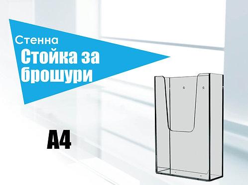Стенна стойка за брошури А4