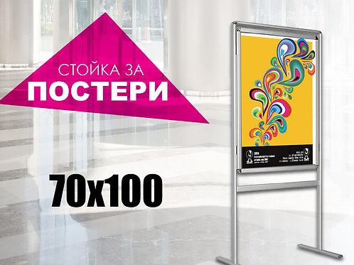 Стойка за 70х100 см постери