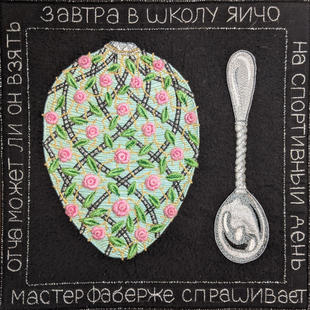 Master Faberge's Egg & spoon