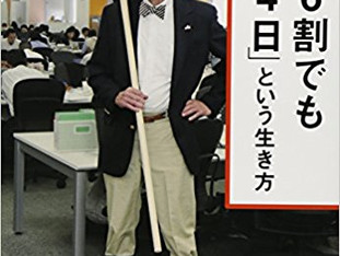 【藤木BLOG】2009年に出版されていた「副業容認」の好著『「年収6割でも週休4日」という生き方』