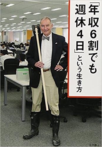 ビル・トッテン氏の書籍