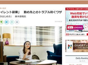 8月28日日経「出世ナビ」にインタビューが掲載されました