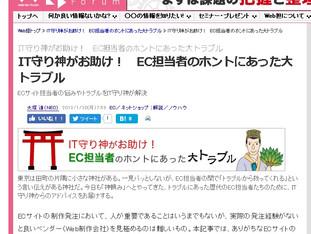面白ICTコンテンツ「IT守り神がお助け! EC担当者のホントにあった大トラブル」記事作成お手伝い