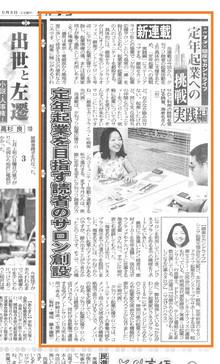 夕刊フジ新連載「定年起業への挑戦 実践編」スタート