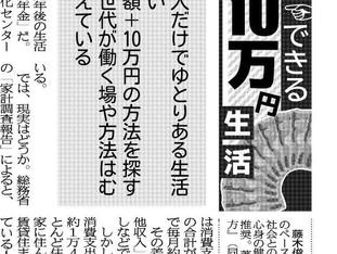 夕刊フジで新連載「今からできる年金+月額10万円生活」開始しました