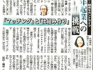 夕刊フジ月曜『定年起業への挑戦』コラム取材・構成のお手伝い